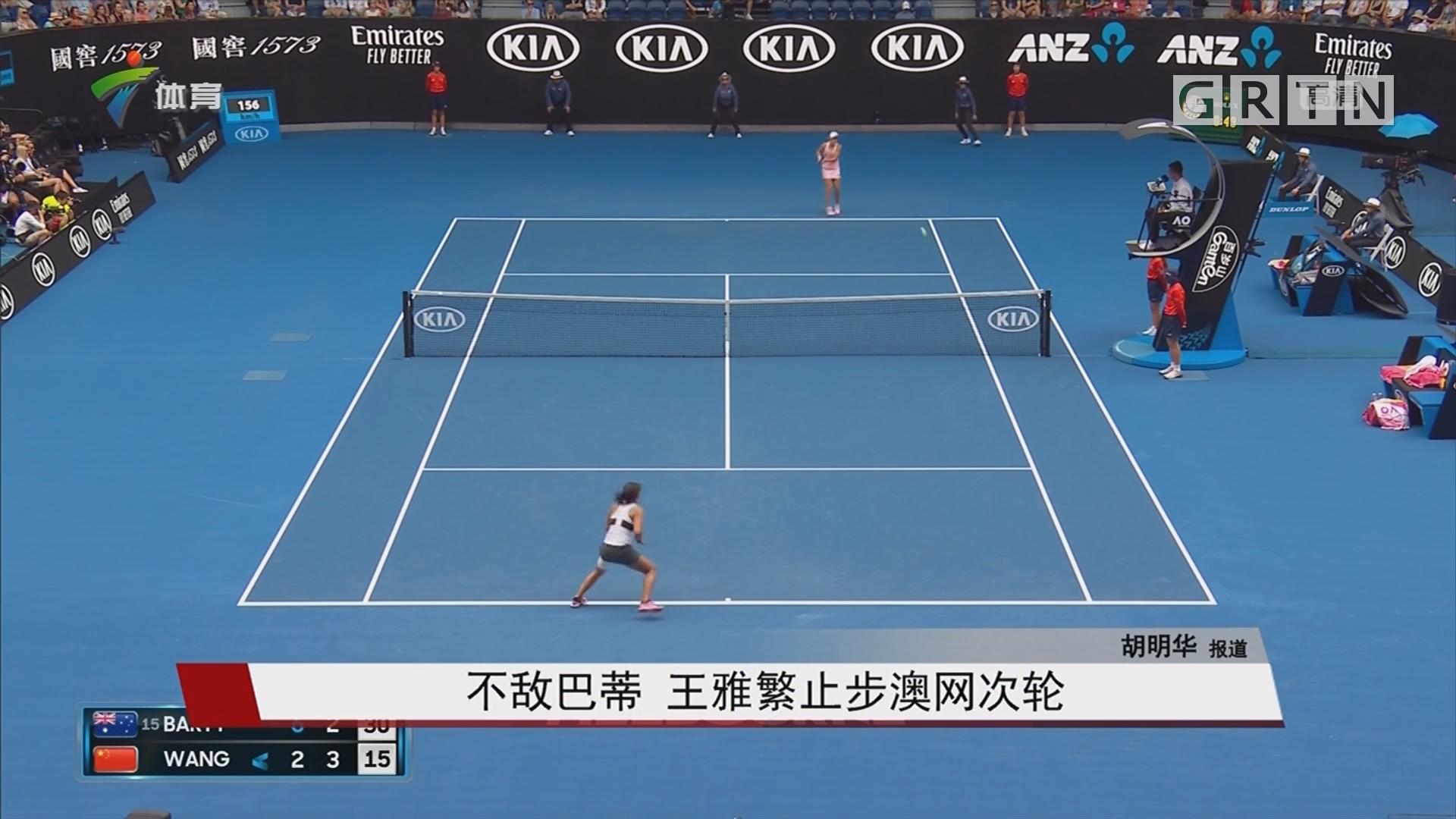 不敌巴蒂 王雅繁止步澳网次轮