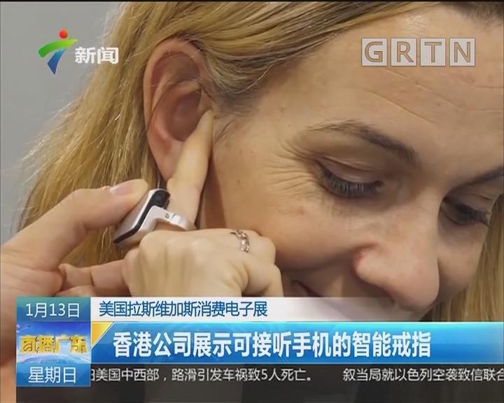 美国拉斯维加斯消费电子展:香港公司展示可接听手机的智能戒指