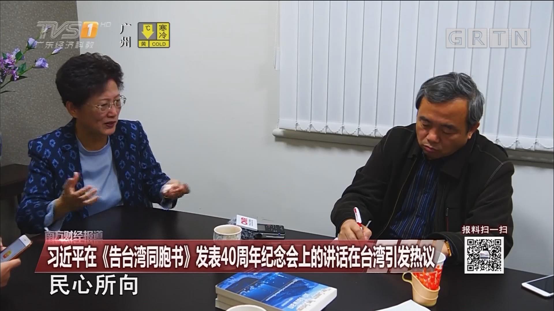 习近平在《告台湾同胞书》发表40周年纪念会上的讲话在台湾引发热议