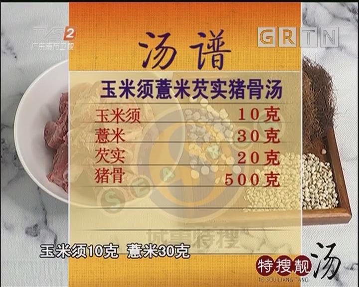 玉米须薏米芡实猪骨汤