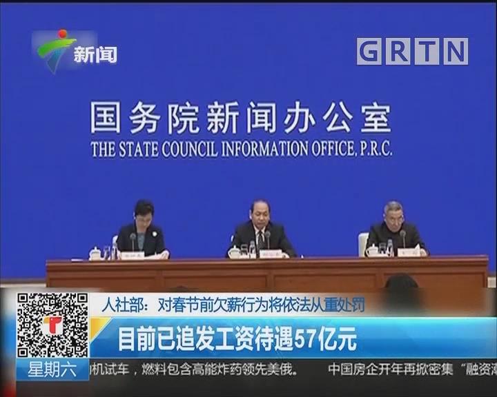 人社部:对春节前欠薪行为将依法从重处罚:目前已追发工资待遇57亿元