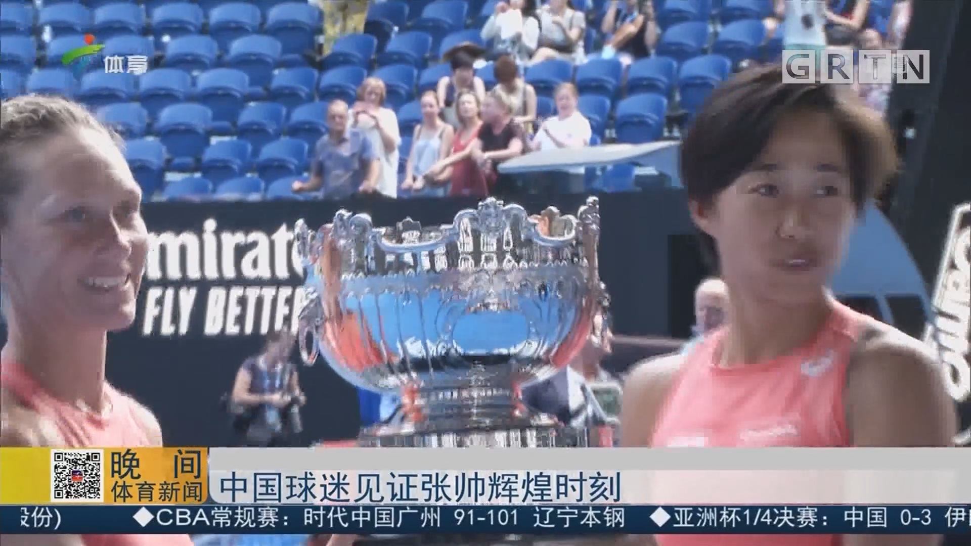 中国球迷见证张帅辉煌时刻