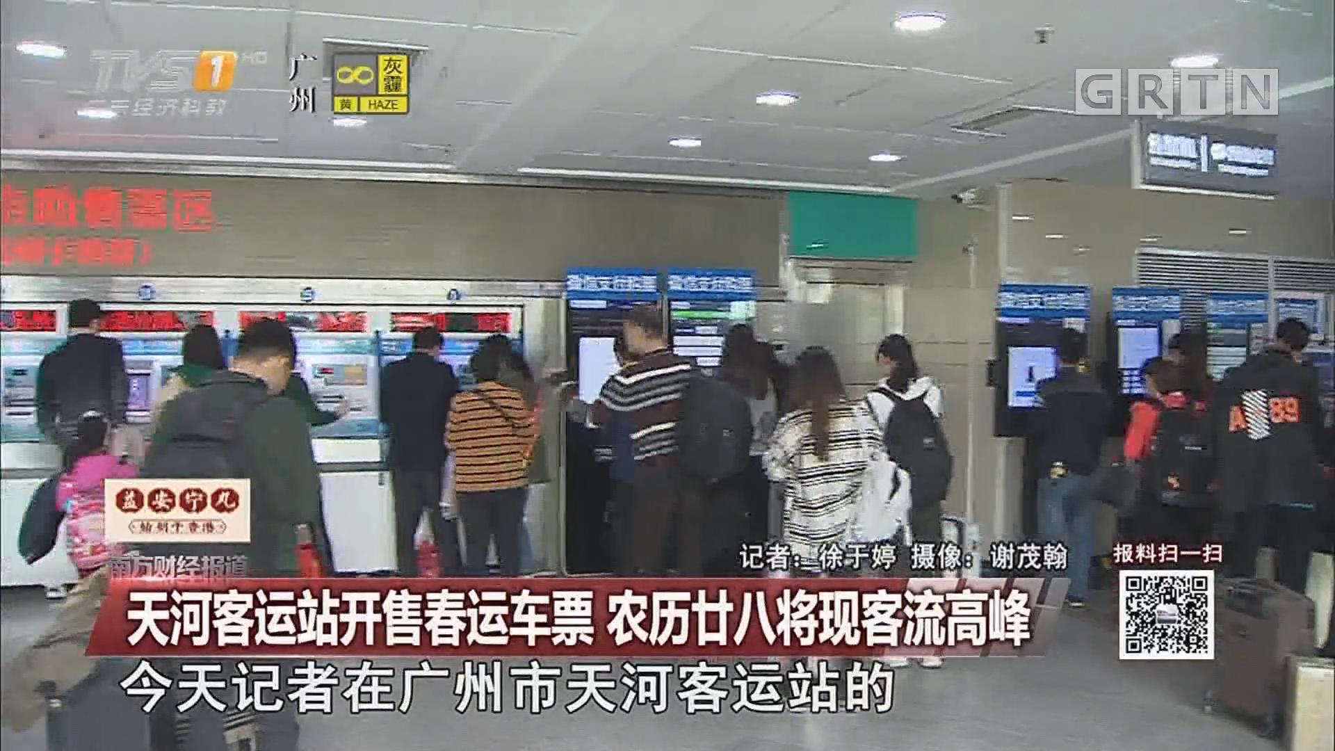 天河客运站开售春运车票 农历廿八将现客流高峰