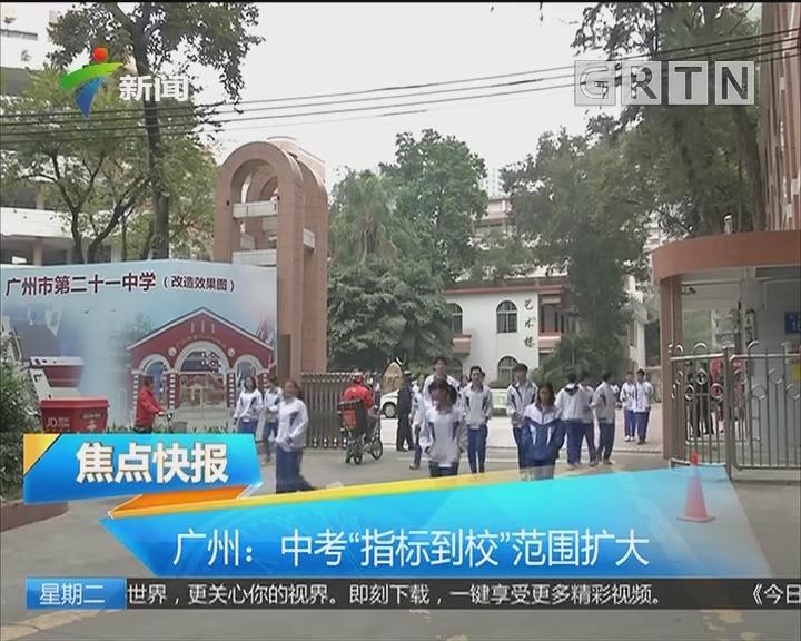 """广州:中考""""指标到校""""范围扩大"""