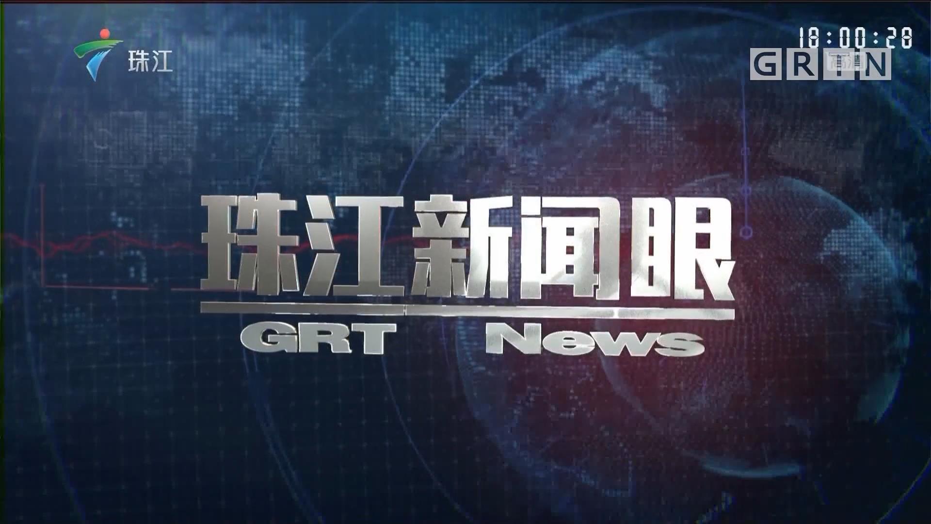 [HD][2019-01-10]珠江新闻眼:2018年广州财政总收入破6000亿元