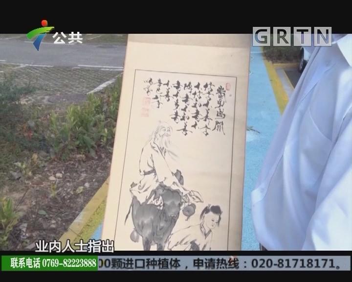"""深圳:男子喜得""""家传宝"""" 拍卖变钱掉进局中局"""