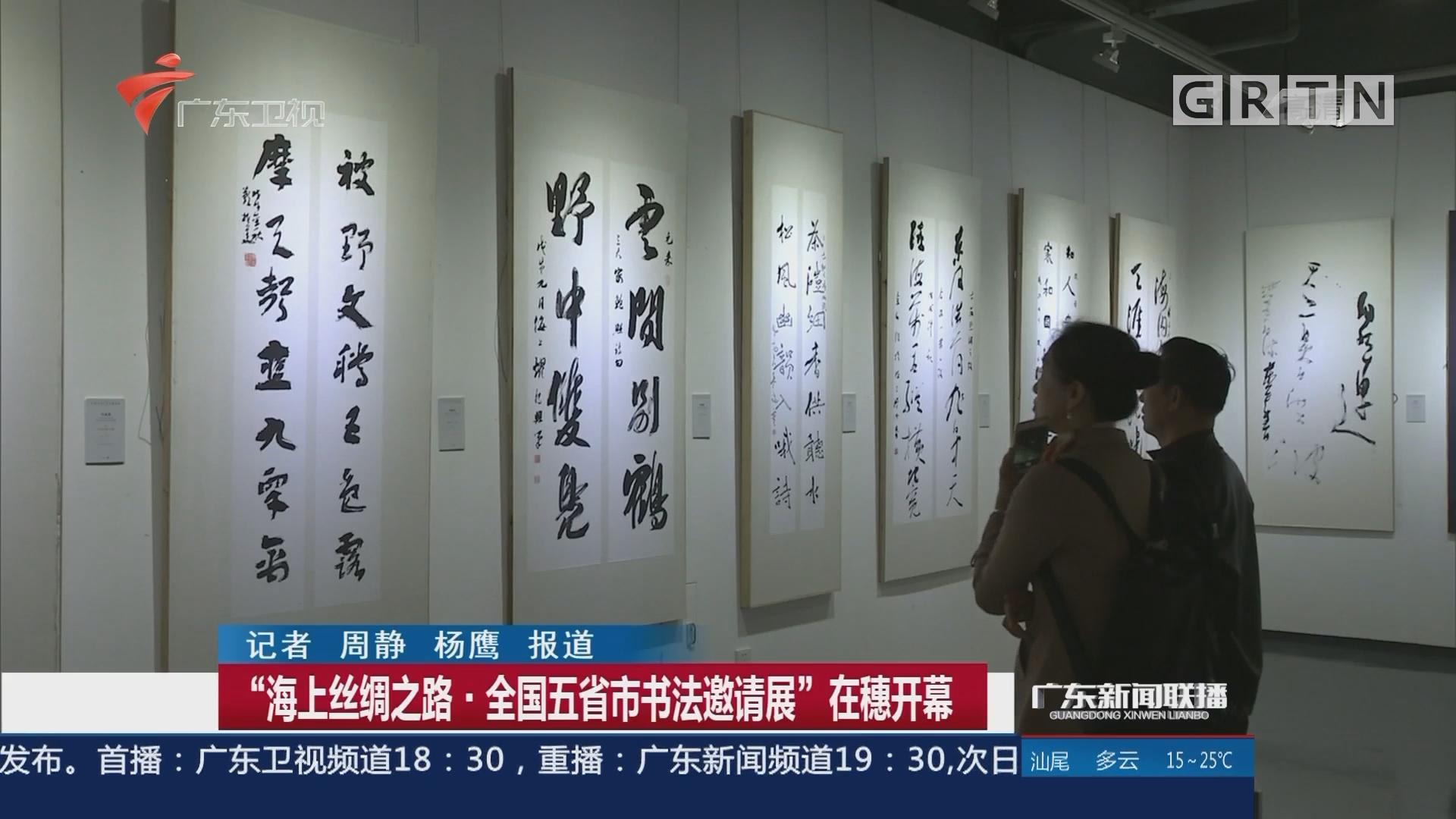"""""""海上丝绸之路·全国五省市书法邀请展""""在穗开幕"""