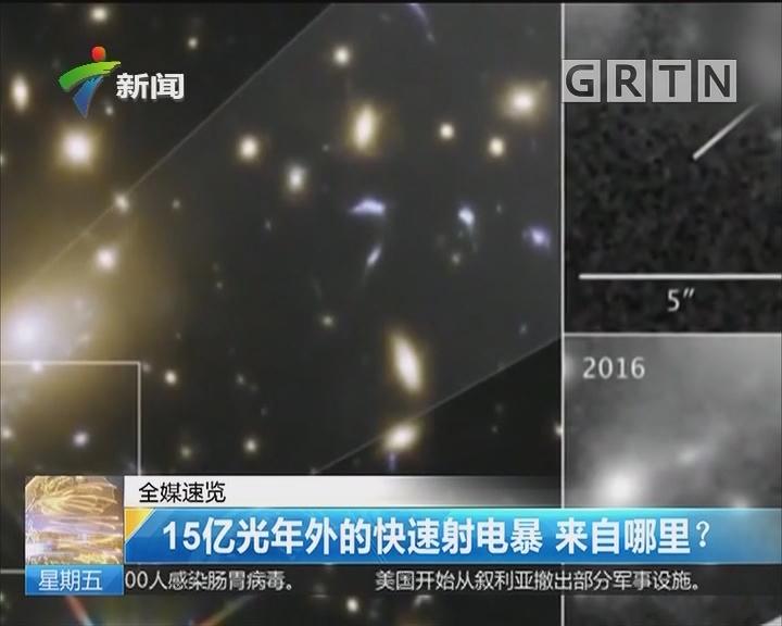 15亿光年外的快速射电暴 来自哪里?