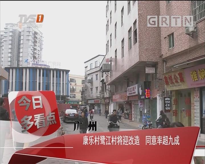 广州:康乐村鹭江村将迎改造 同意率超九成