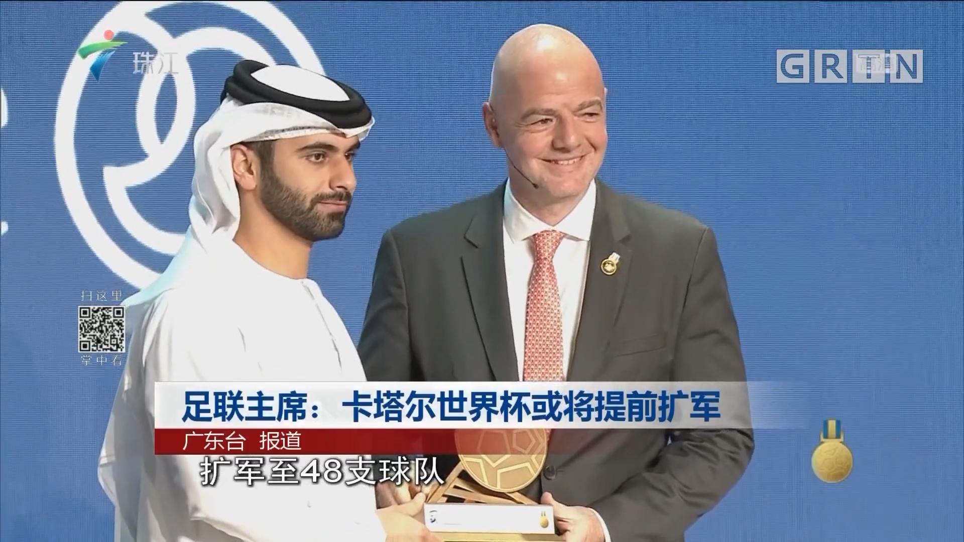 足联主席:卡塔尔世界杯或将提前扩军