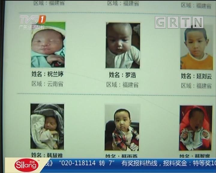安全意识教育:270名被拐儿童寻亲 其中70名来自广东