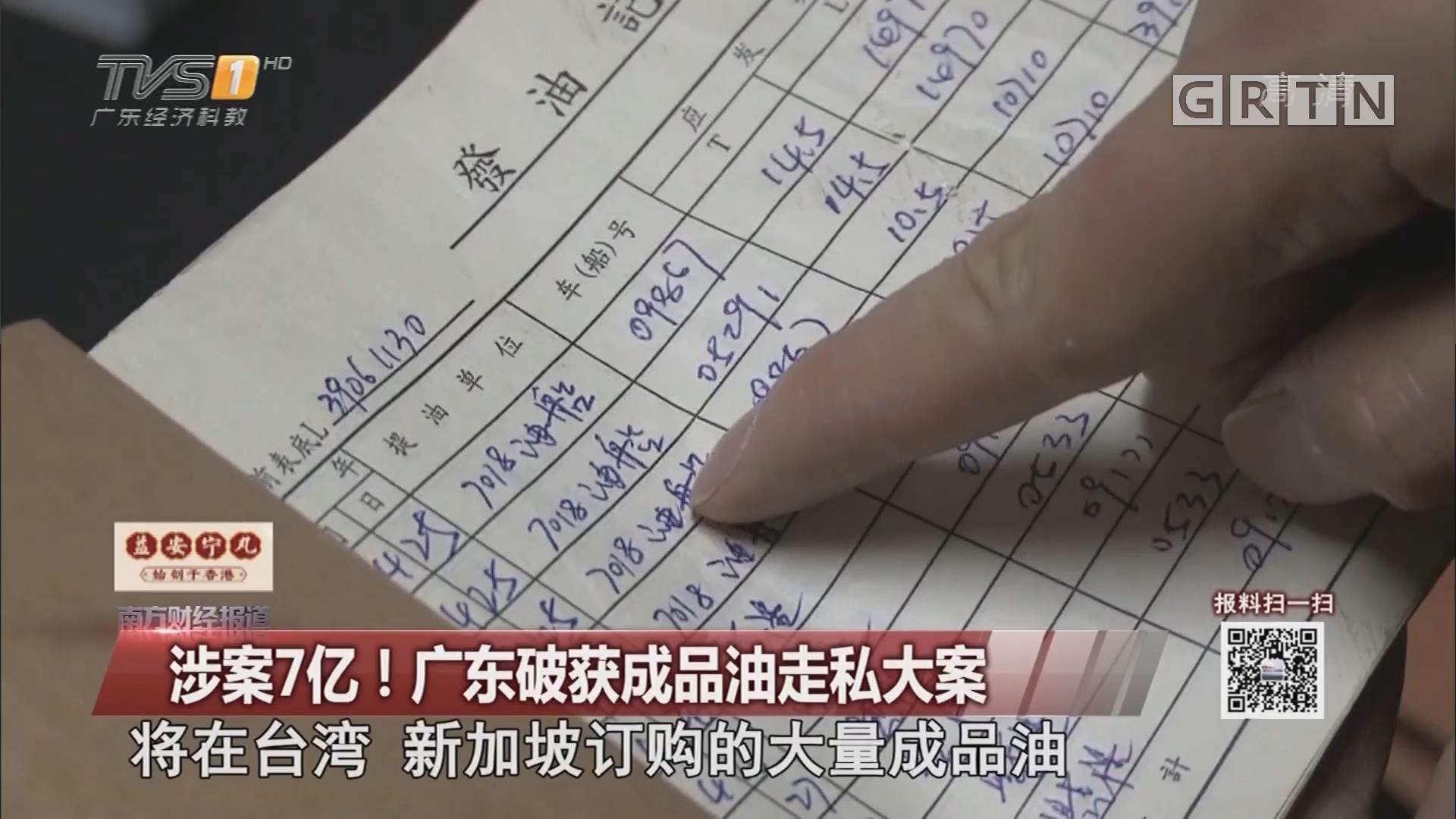 涉案7亿!广东破获成品油走私大案