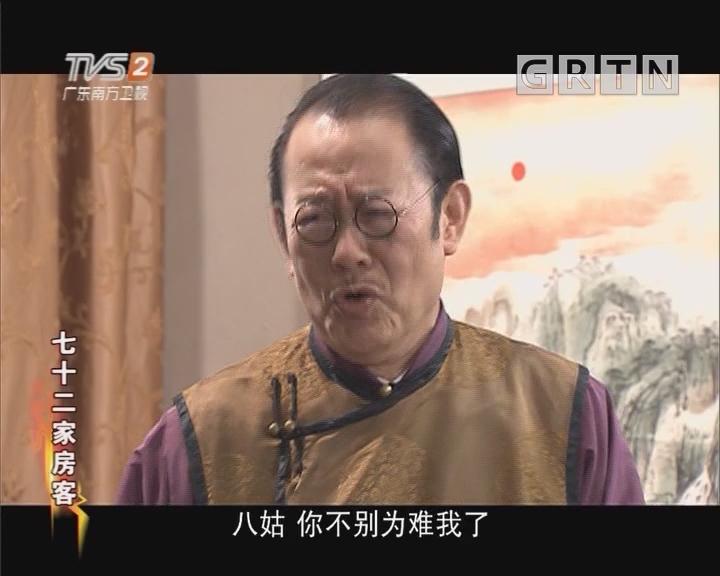 [2019-01-23]七十二家房客:旧情追踪(下)