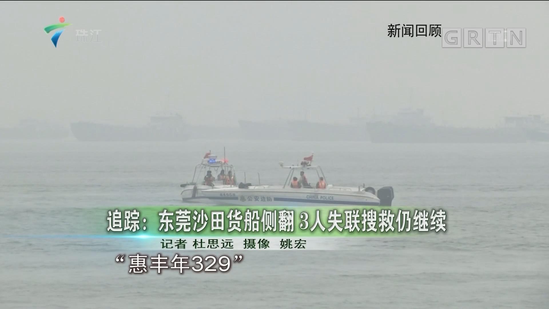 追踪:东莞沙田货船侧翻 3人失联搜救仍继续