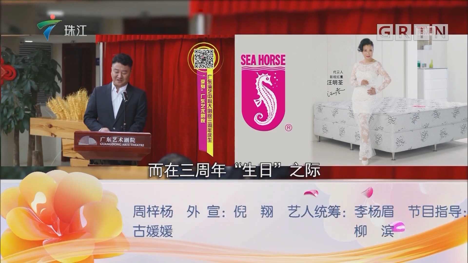 """广东演艺中心大剧院周年庆生"""" 变身""""广东艺术剧院"""
