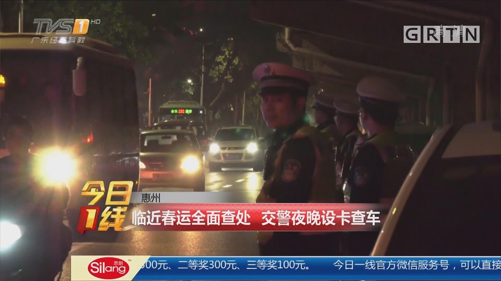 惠州:临近春运全面查处 交警夜晚设卡查车