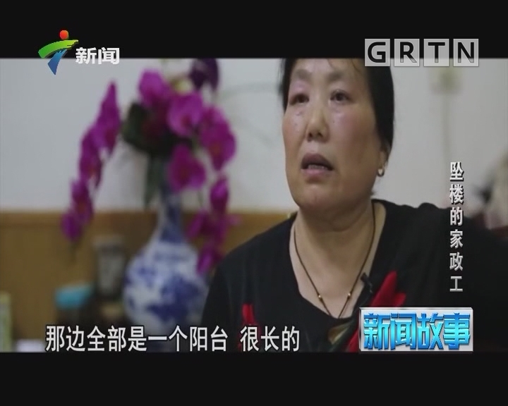 [2019-01-15]新闻故事:坠楼的家政工
