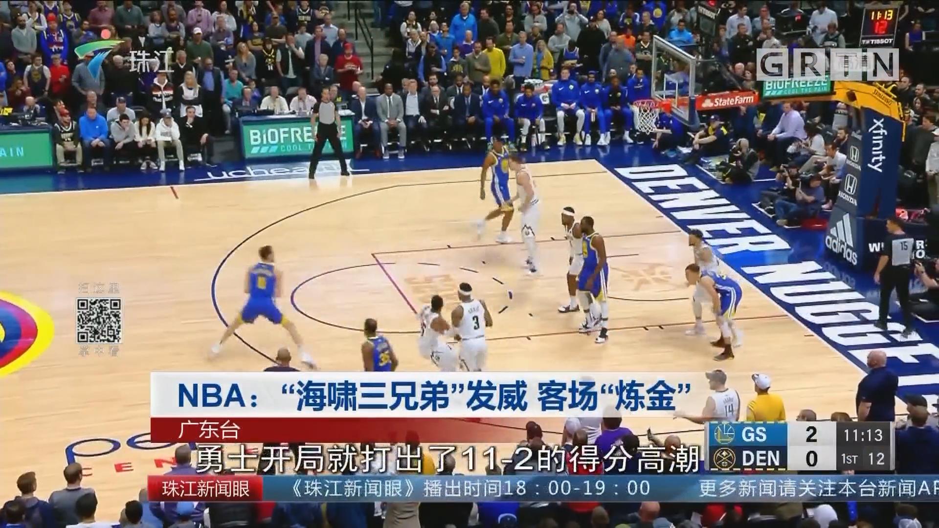 "NBA:""海啸三兄弟""发威 客场""炼金"""
