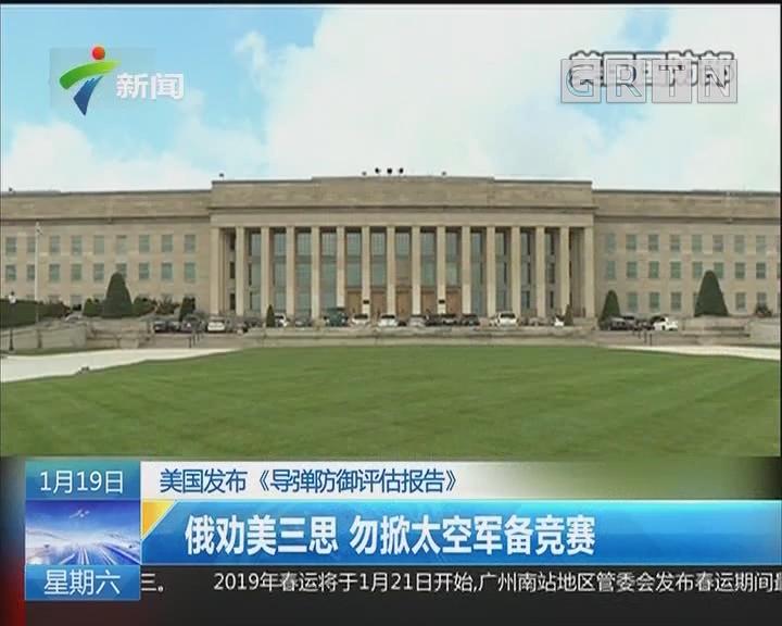美国发布《导弹防御评估报告》:俄劝美三四 勿掀太空军备竞赛