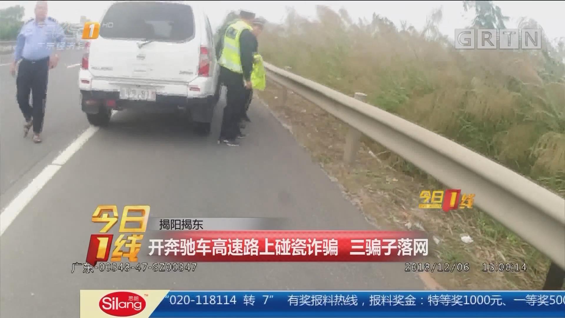 揭阳揭东:开奔驰车高速路上碰瓷诈骗 三骗子落网