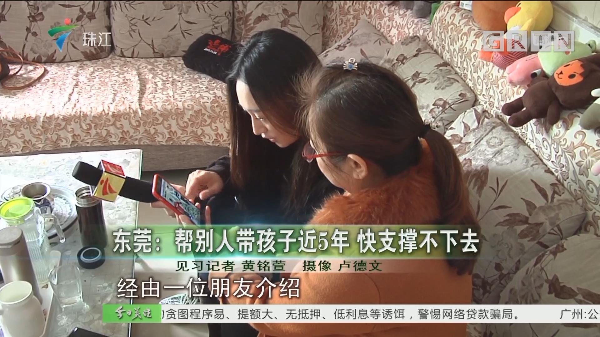 东莞:帮别人带孩子近5年 快支撑不下去