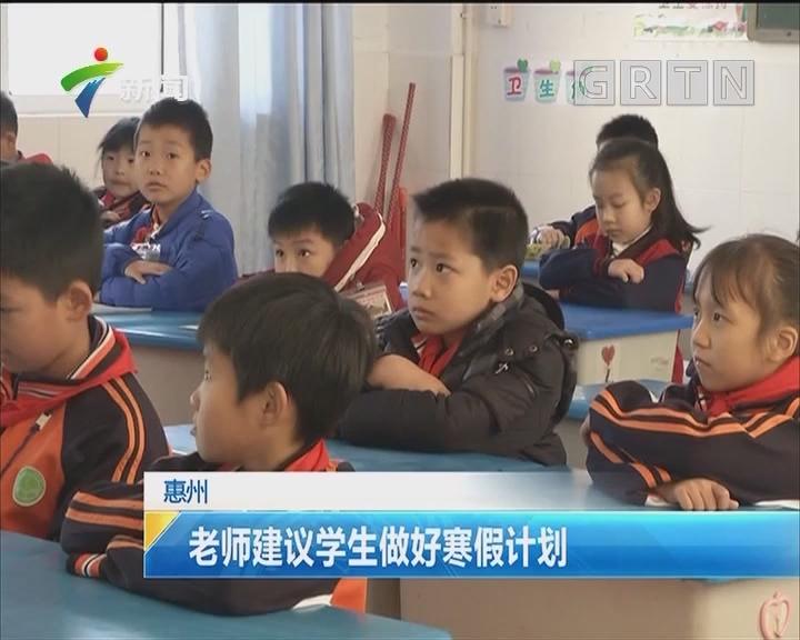 惠州:寒假来了 孩子们有哪些安排
