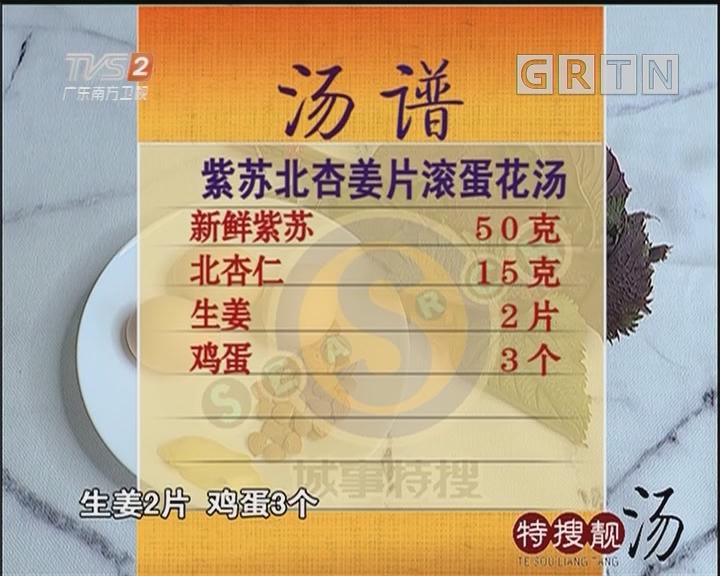 紫苏北杏姜片滚蛋花汤
