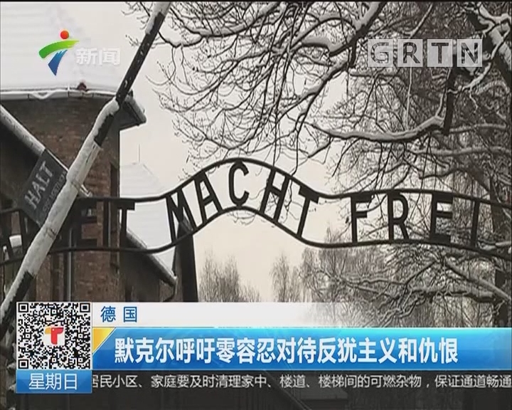 德国:默克尔呼吁零容忍对待反犹主义和仇恨