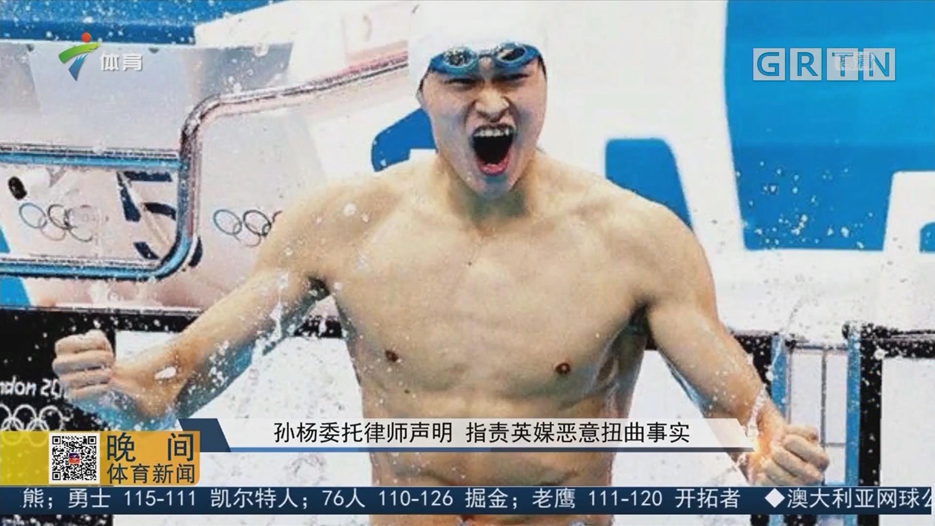 孙杨委托律师声明 指责英媒恶意扭曲事实