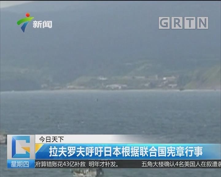 拉夫罗夫呼吁日本根据联合国宪章行事