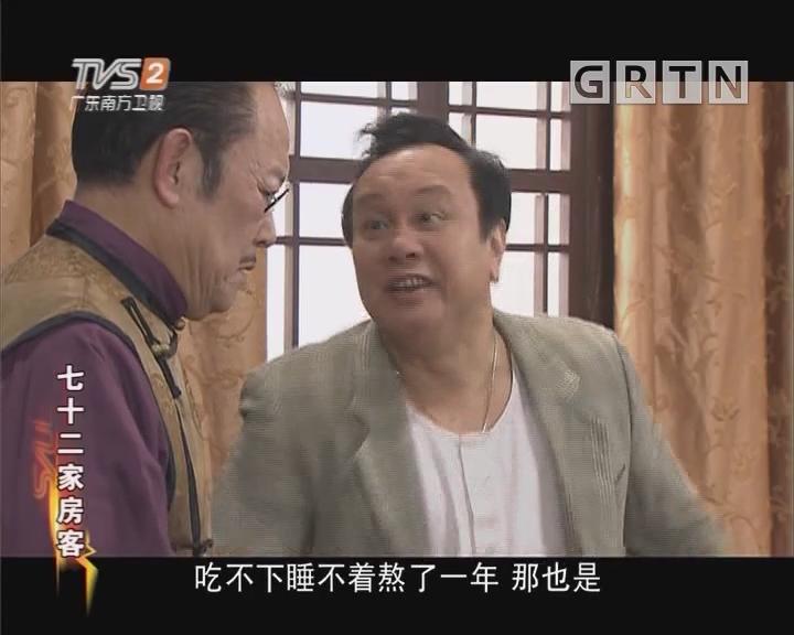 [2019-01-23]七十二家房客:旧情追踪(上)