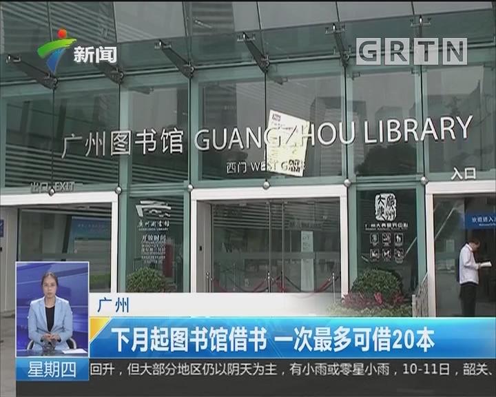 广州:下月起图书馆借书 一次最多可借20本