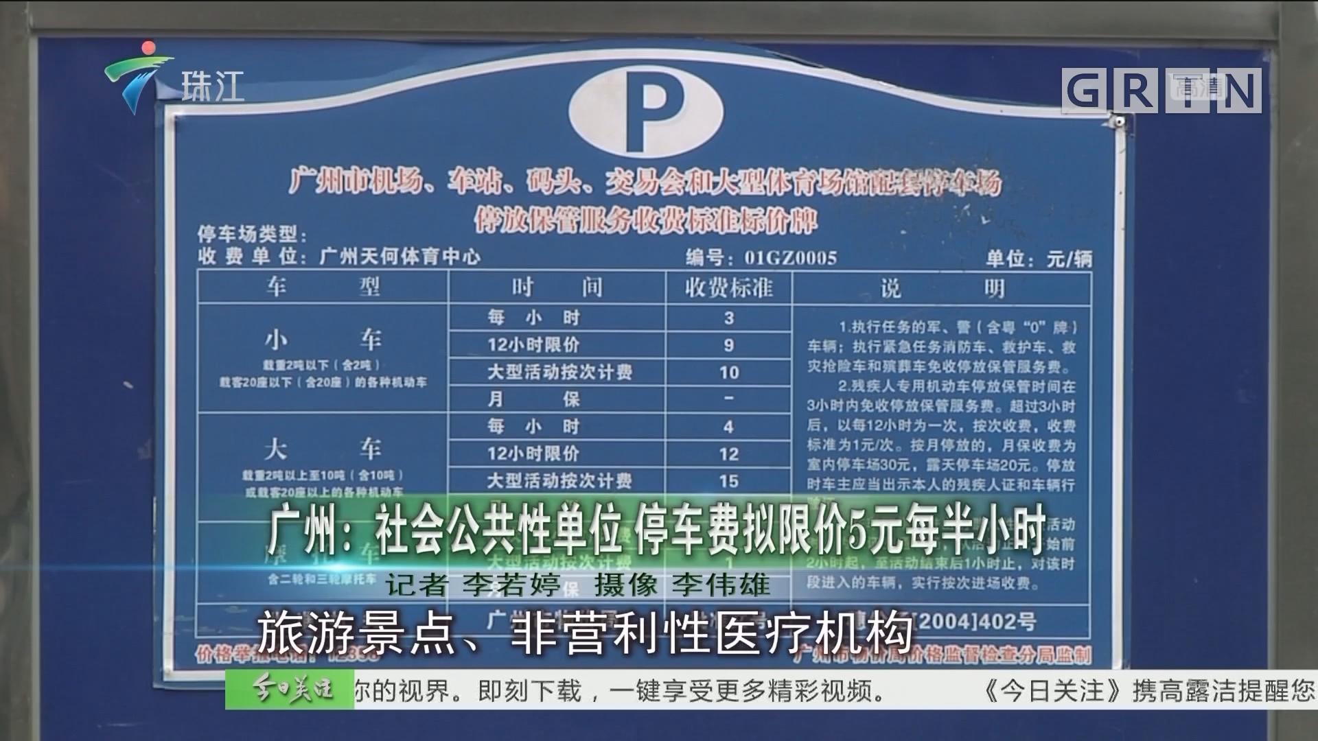 广州:社会公共性单位 停车费拟限价5元每半小时