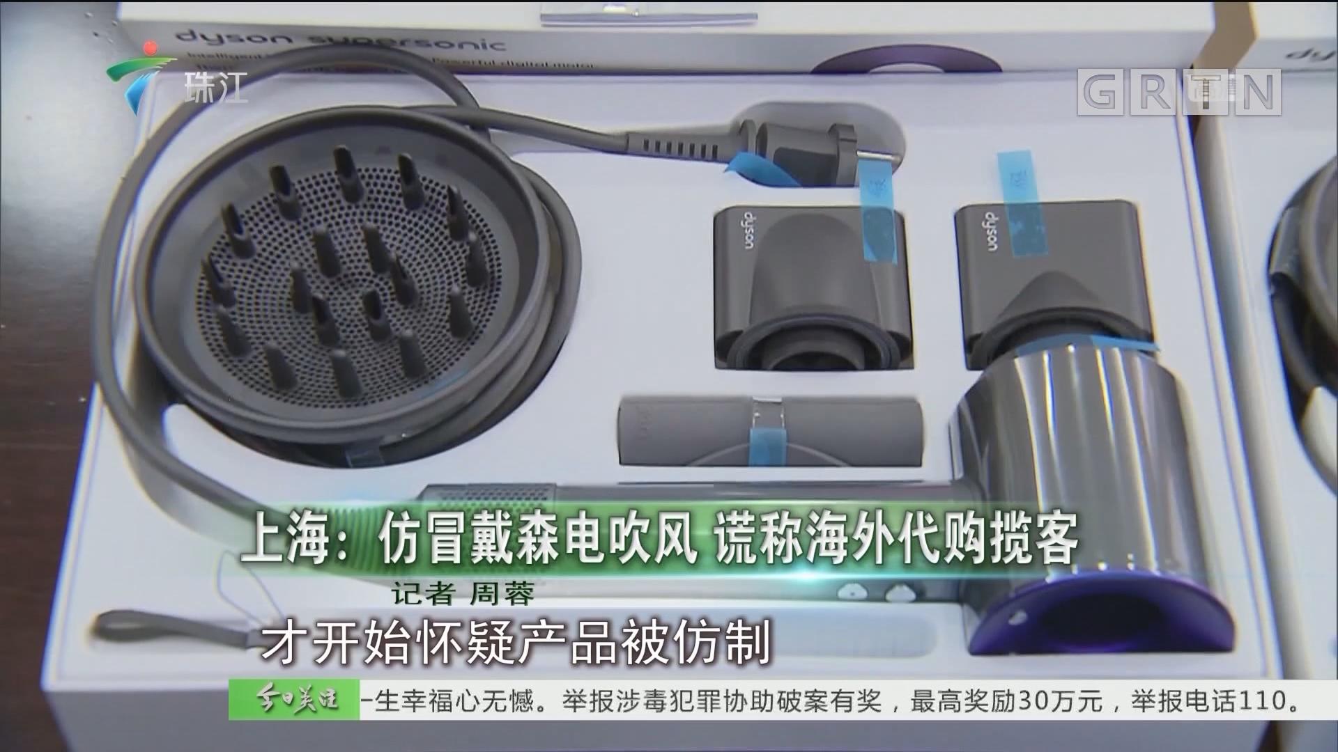 上海:仿冒戴森电吹风 谎称海外代购揽客