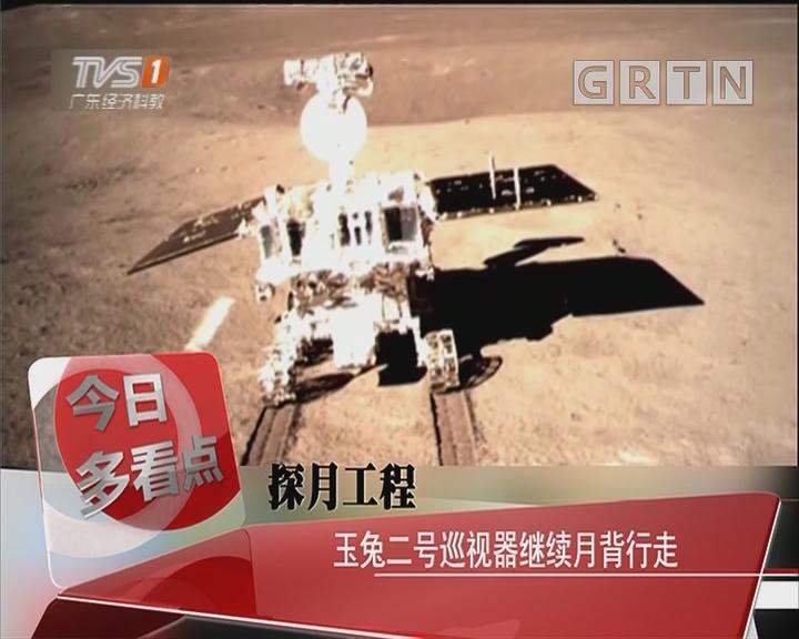 探月工程:玉兔二号巡视器继续月背行走