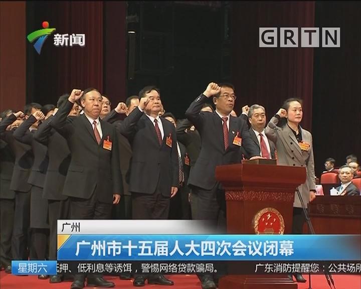 广州:广州市十五届人大四次会议闭幕