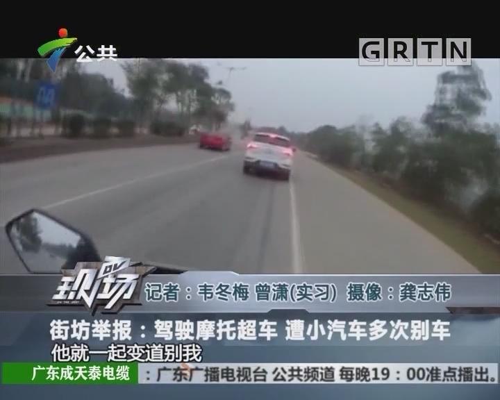 街坊举报:驾驶摩托超车 遭小汽车多次别车