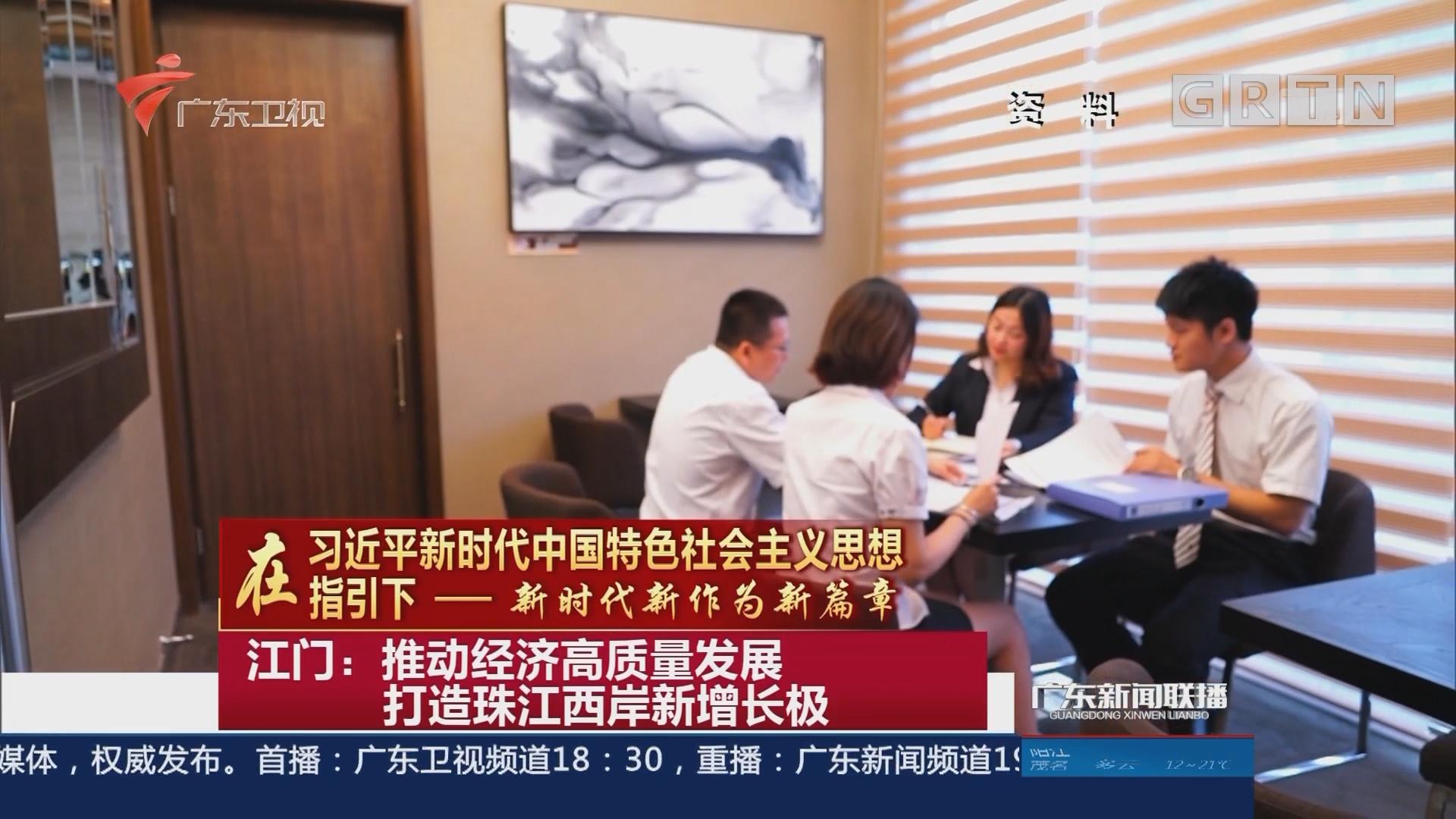 江门:推动经济高质量发展 打造珠江西岸新增长极