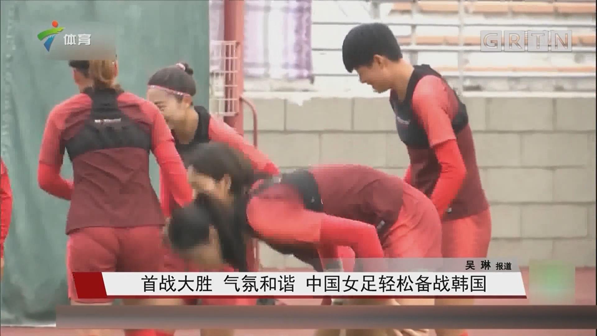 首战大胜 气氛和谐 中国女足轻松备战韩国
