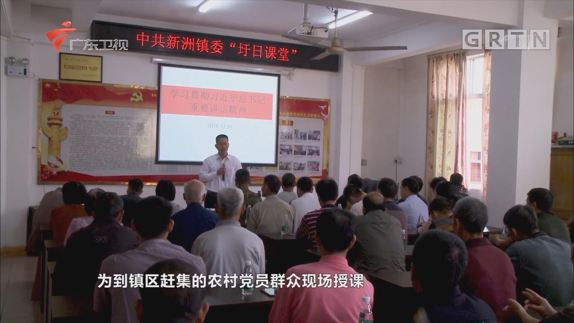 """阳江市阳东区:加强镇委党校建设 打通基层党员群众培训""""最后一公里"""""""