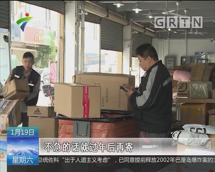 """肇庆:春节期间多家快递""""不打烊"""""""