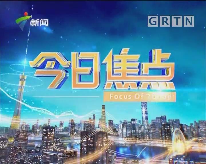 [2019-01-10]今日焦点:深圳:多区居民反映 空气弥漫刺鼻气味