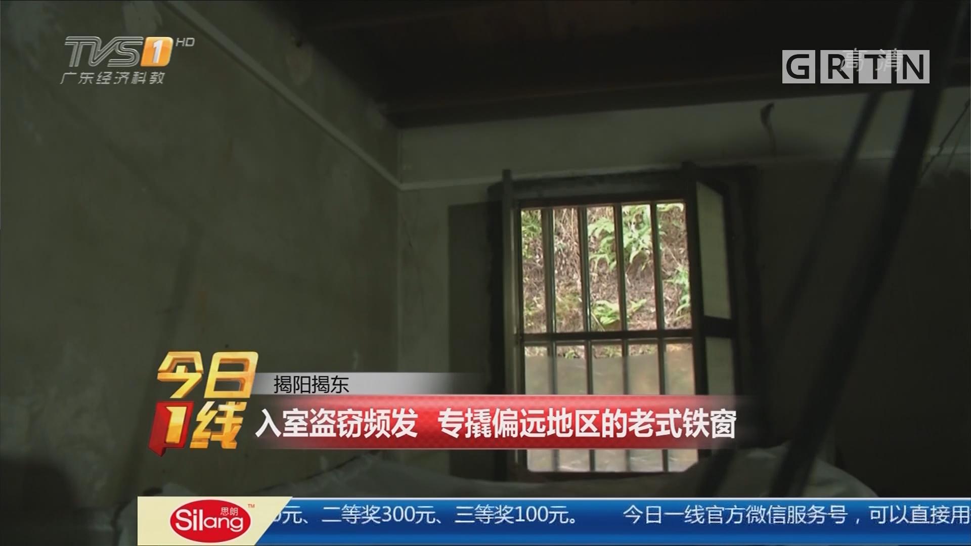 揭阳揭东:入室盗窃频发 专撬偏远地区的老式铁窗