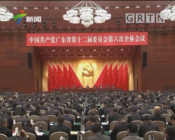 中共广东省委十二届六次全会在广州召开 全面贯彻落实习近平总书记对广东重要讲话和重要指示批示精神