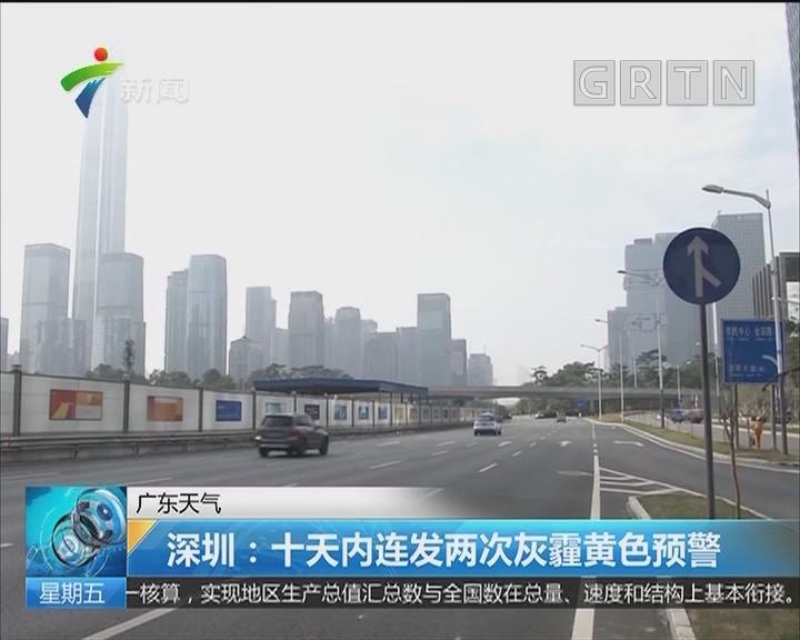 广东天气 深圳:十天内连发两次灰霾黄色预警