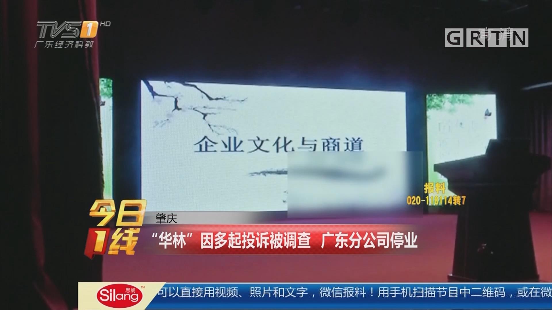 """肇庆:""""华林""""因多起投诉被调查 广东分公司停业"""