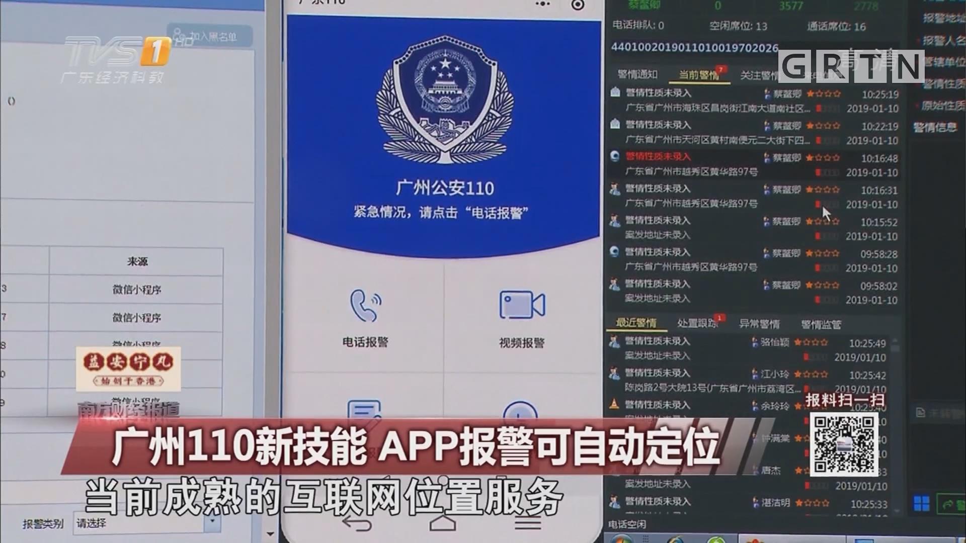 广州110新技能 APP报警可自动定位