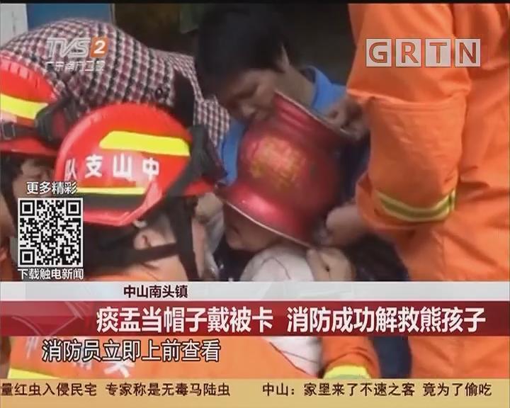中山南头镇:痰盂当帽子戴被卡 消防成功解救熊孩子
