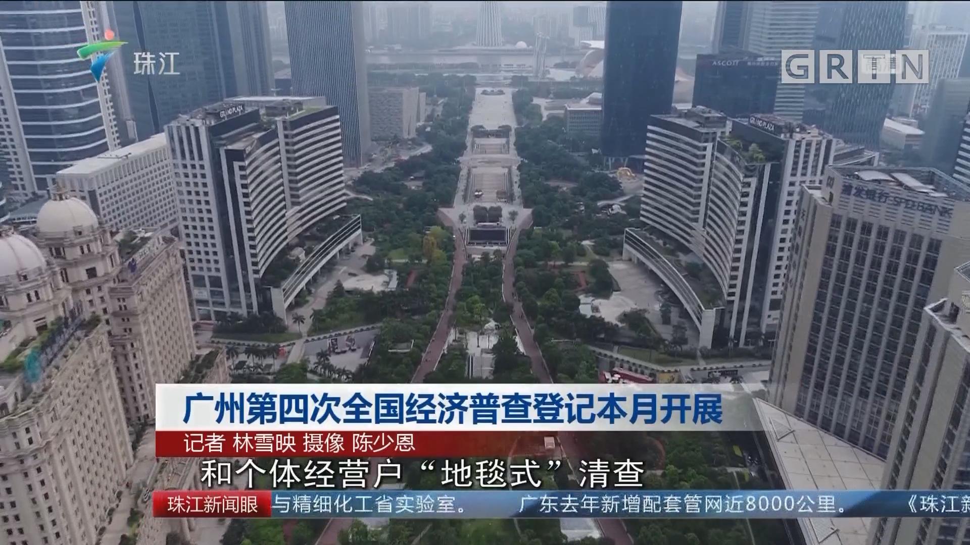 广州第四次全国经济普查登记本月开展