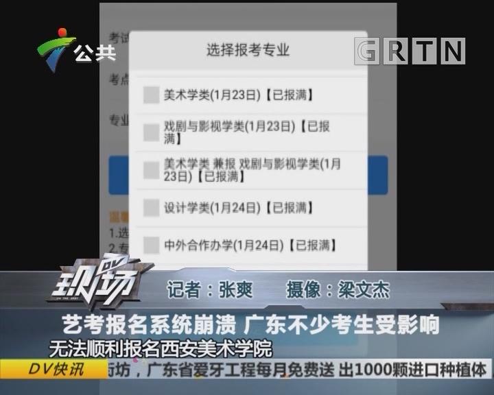 艺考报名系统崩溃 广东不少考生受影响